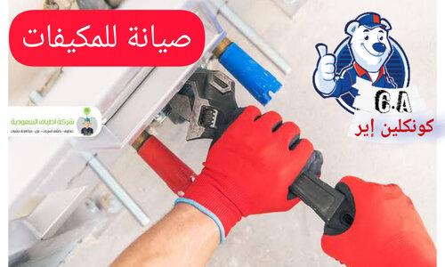 صيانة المكيفات الرياض