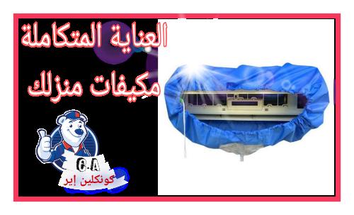 غسيل مكيفات الرياض